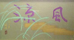 小倉遊亀「涼風」