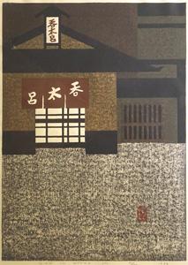 斎藤清「GION IN KYOTO(H)」木版画