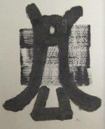 菅井汲「work」水彩45×35cm
