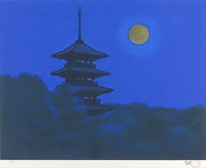 平山郁夫「国分寺の月」版画