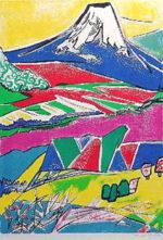 片岡球子「三国峠の富士」リトグラフ77.5×61.5cm