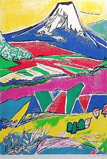 片岡球子「三国峠の富士」版画