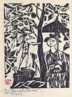 棟方志功「雨河童の柵」木版画20.5×15.5cm