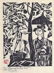 棟方志功「雨河童の柵」木版画