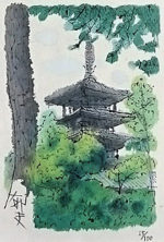 平山郁夫「法隆寺」版画リトグラフ15×10.5cm