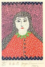 草間彌生「自画像」版画リトグラフ22.5×15.5cm