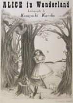金子國義「アリスとお姉さま」版画57×38.5cm