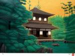 平山郁夫「慈照寺銀閣」版画リトグラフ42×61cm
