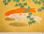 大山忠作「楓鯉」版画リトグラフ39.4×53cm