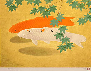 大山忠作「楓鯉」版画