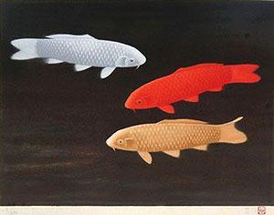 大山忠作「游鯉」版画
