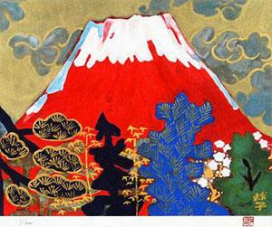 片岡球子「めでたき赤富士」版画