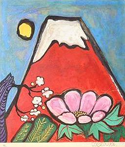 片岡球子「めでたき富士」版画