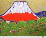 片岡球子「めで多き富士」版画リトグラフ32.6×42cm