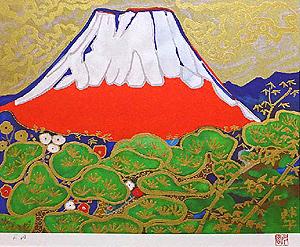 片岡球子「めで多き富士」版画