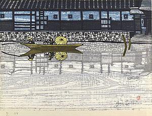 関野凖一郎「見附」木版画