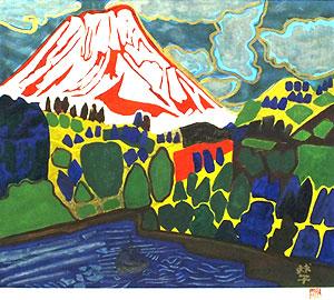 片岡球子「若さぎつり舟のある富士」版画