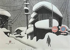 斎藤清「会津の冬(90)野沢(2)」木版画