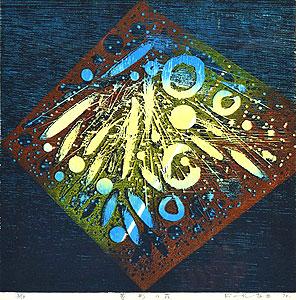 吹田文明「菱形の花」木版画
