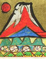 片岡球子「富士」版画42.4×34.7cm