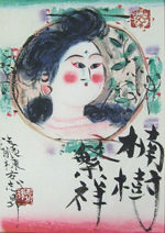 棟方志功「楠樹繁祥之図」版画39.5×27.7cm
