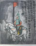 中川一政「項羽」銅版画50.5×40cm