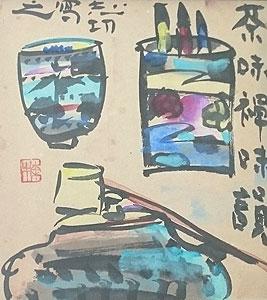棟方志功「茶韻妙頌図」水彩