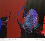 間部学「春の夢」版画37.5×46cm