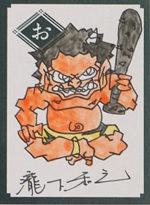 瀧下和之「桃太郎図いろはカルタ」水彩8.4×6.2cm