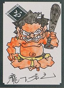 瀧下和之「桃太郎図いろはカルタ」水彩
