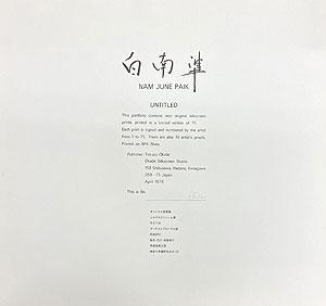 ナム・ジュン・パイク「UNTITLED」版画集 1978年 奥付