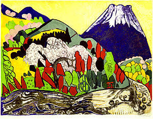 片岡球子「芦ノ湖の富士」版画