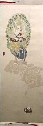 ミヤケマイ「夢・孔雀明王」日本画86×30cm