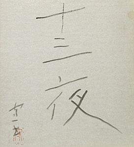 熊谷守一「十三夜」書