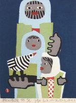 畦地梅太郎「冬山の家族」木版画23×17.5cm
