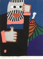 畦地梅太郎「火の山」木版画23×17.5cm