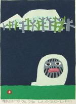 畦地梅太郎「季節をまつ」木版画23×17.5