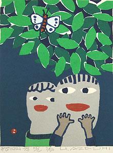 畦地梅太郎「みどりの山」木版画