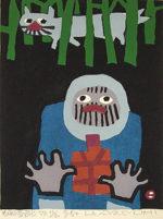 畦地梅太郎「ものの気配」木版画23×17.5cm