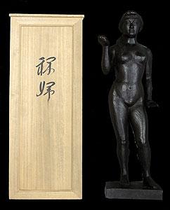 圓鍔勝三「裸婦」ブロンズ彫刻