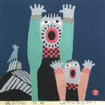 畦地梅太郎「親子よろこぶ」木版画19.5×20.5cm