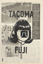 五木田智央「TACOMA FUJI RECORDS」版画41×26.7cm