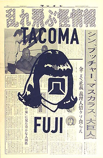 五木田智央「TACOMA FUJI RECORDS」版画