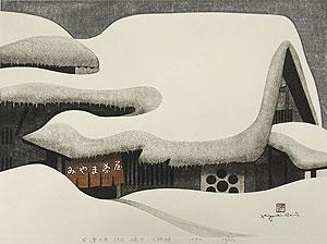 斎藤清「会津の冬(72)坂下七折峠」木版画