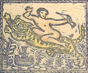 谷中安規「虎に乗る童子」木版画