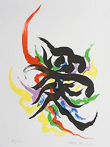岡本太郎「夢:遊ぶ字」版画