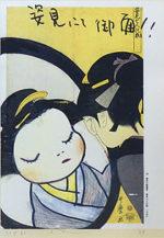 奈良美智「姿見にて御面!!」版画41×29.5cm