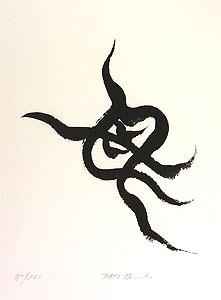 岡本太郎「母」版画