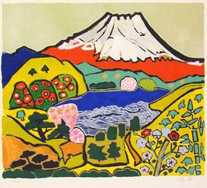 片岡球子「めでたき富士」版画1990年