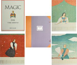有元利夫「MAGIC」石版画集
